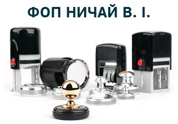 Ничай Ігор Васильович - фото