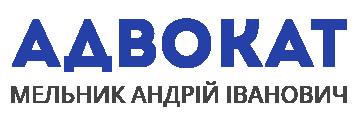 Мельник Андрій Іванович