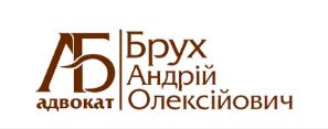Брух Андрій Олексійович - фото
