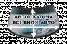 Авто-скло
