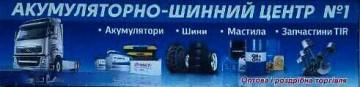 Акумуляторно-шинний центр №1