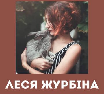 Леся Журбіна - фото