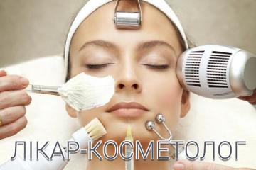 Приватний дерматолог-косметолог - фото