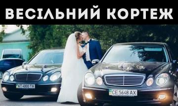 Весільний кортеж