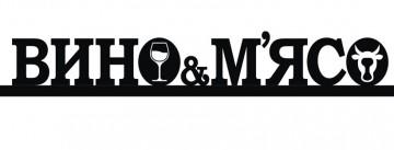 Вино & м'ясо - фото