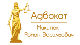 Микитюк Роман Васильович