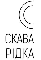 СКАВАРІДКА