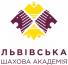 Львівська шахова академія