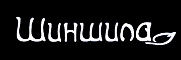 Шиншила
