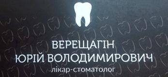 Сімейна стоматологія лікаря Верещагіна Ю.В. - фото