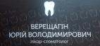 Сімейна стоматологія лікаря Верещагіна Ю. В.