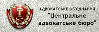 Центральне адвокатське бюро