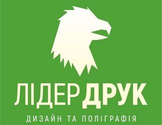 ЛІДЕР ДРУК - фото