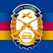 Івано-Франківський міський СТК ТСО України - фото
