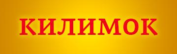 Килимок - фото