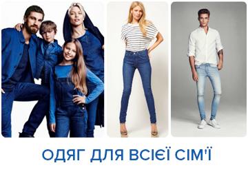 Одяг для всієї сім'ї