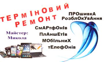 Терміновий ремонт - фото