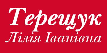 Терещук Лілія Іванівна - фото