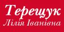 Терещук Лілія Іванівна