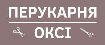ОКСІ - фото