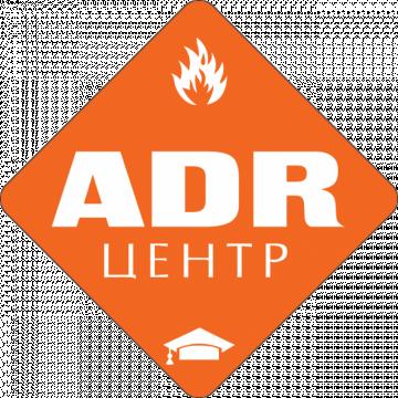 Центр підготовки ADR - фото