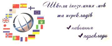 Школа іноземних мов і перекладів - фото