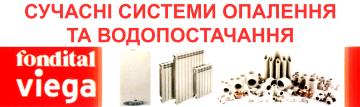 Сучасні системи опалення та водопостачання - фото