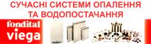 Сучасні системи опалення та водопостачання