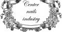 Центр нігтьової індустрії