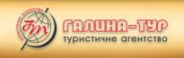 Галина-Тур