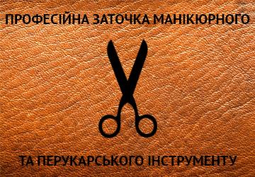 Професійна заточка манікюрного та перукарського інструменту - фото