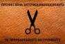 Професійна заточка манікюрного та перукарського інструменту