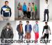 Європейський одяг