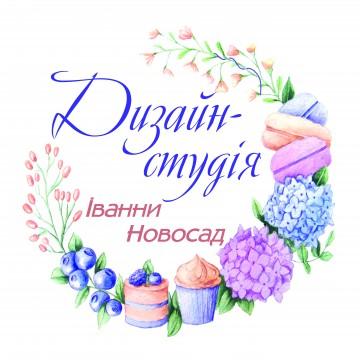 Дизайн студія Іванни Новосад