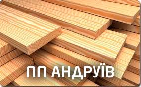 Андруїв