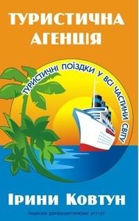 Туристична агенція Ірини Ковтун - фото