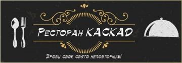 Каскад - фото