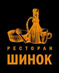 Шинок - фото