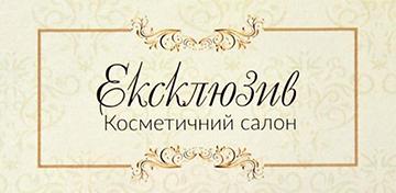 Ексклюзив - фото
