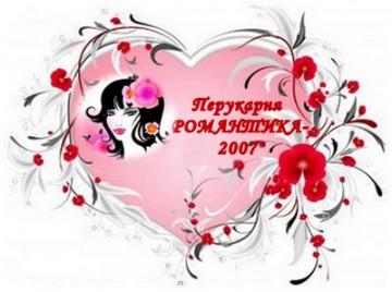 Романтика-2007 - фото