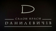 Салон краси Данилевичів