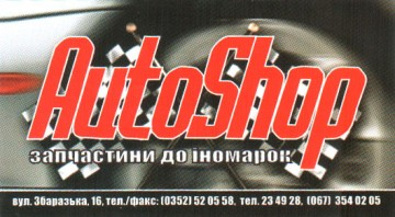 Автошоп - фото