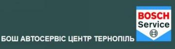 Bosch car service центр Тернопіль