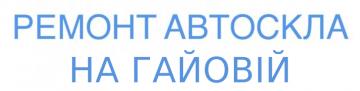 Ремонт Автоскла на Гайовій - фото