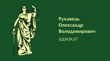 Рукавець Олександр Володимирович - фото