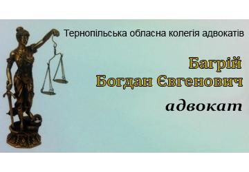Багрій Богдан Євгенович - фото
