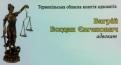Багрій Богдан Євгенович