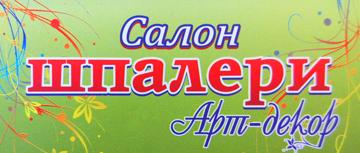Шпалери Арт-декор - фото