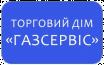 """Торговий Дім """"Газсервіс"""