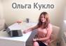 Кукло Ольга Євгенівна